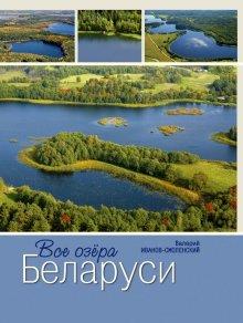 Все озера Беларуси