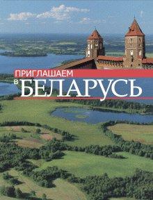 Приглашаем в Беларусь