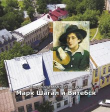 Марк Шагал и Витебск