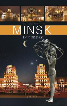 Minsk in one day
