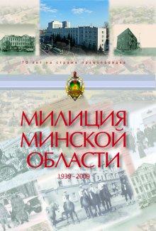 Милиция минской области