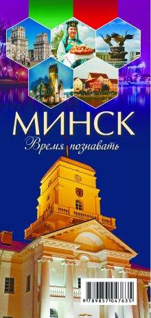 Буклеты по Минску