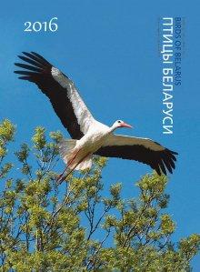 Календарь Птицы
