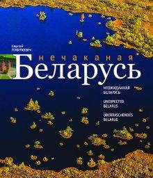 Нечаканая Беларусь