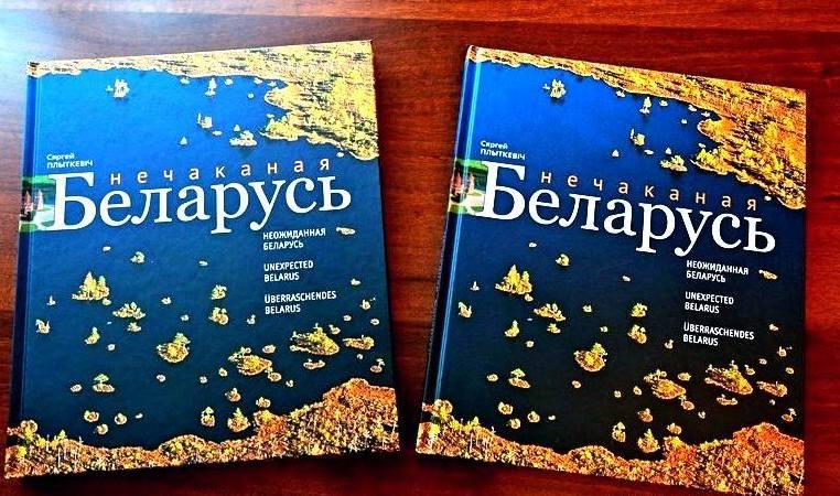 """Фотоальбом """"Нечаканая Беларусь"""""""