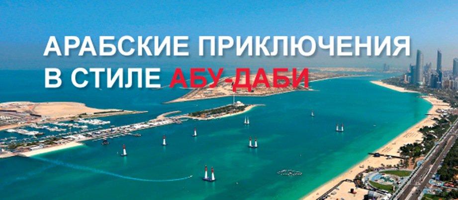http://www.palmatravel.by/country/uae/abu-dhabi/spo-abu-dhabi/