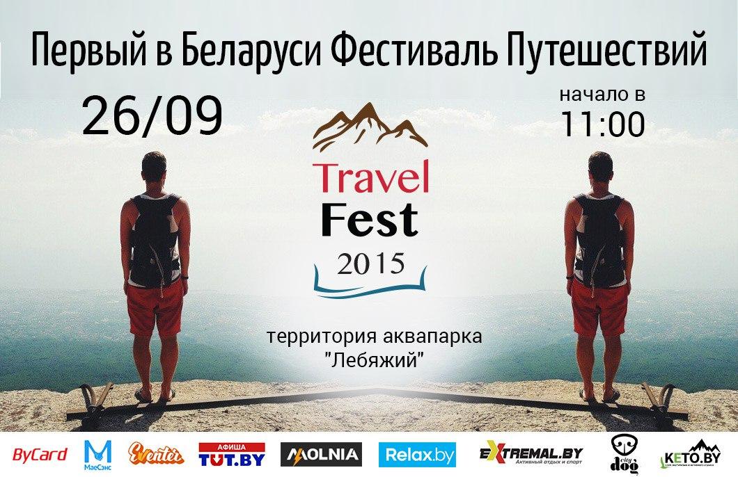 Travel fest. Минск, 26 сентября, 2015