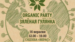 Organic Party – «Зялёная гулянка»