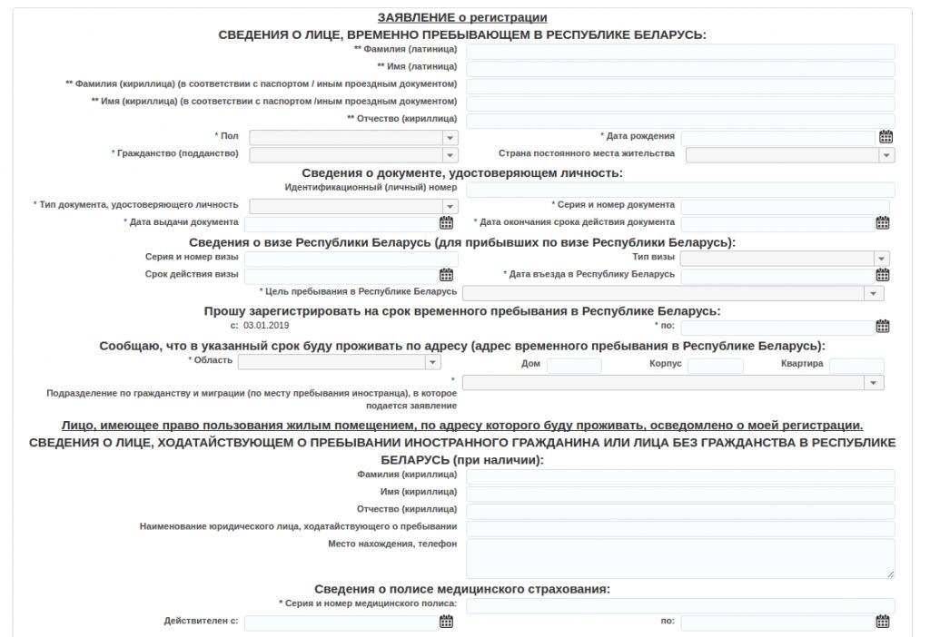 регистрация ип иностранным гражданином в рб