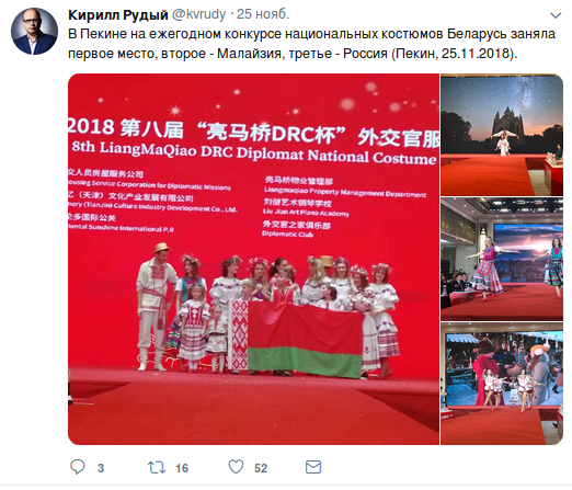 Беларусь заняла первое место