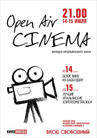 open-air-cinema.jpg